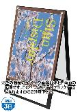 TOKISEI ブラックポスター用スタンド看板セパレートポケットA1両面  BPSSKSP-A1RB(ブラック)