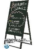 TOKISEI ブラックボードスタンド看板 BSK600×900K 【片面】