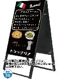 TOKISEI ブラックボードスタンド看板 BSK450×600R 【両面】
