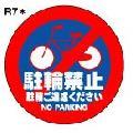 スーパーロードポップ用面板 上部レギュラー面板(丸)  SR-7 駐輪禁止【P124】 124G-43487R7*