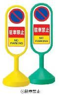 メッセージロードサイン【片面】 グリーン 駐車禁止 【P125】 125G-52736GRN