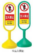 メッセージロードサイン【片面】 グリーン 立入禁止 【P125】 125G-52746GRN