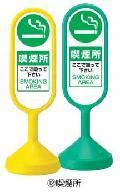 メッセージロードサイン【片面】 グリーン 喫煙所 【P125】 125G-52750GRN