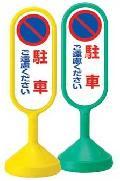 メッセージロードサイン【両面】 グリーン 駐車ご遠慮ください 【P125】 125G-52729GRN
