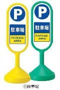 メッセージロードサイン【両面】 グリーン 駐車場 【P125】 125G-52739GRN