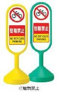 メッセージロードサイン【両面】 イエロー 駐輪禁止 【P125】 125G-52741YLW