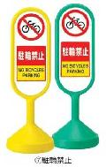 メッセージロードサイン【両面】 グリーン 駐輪禁止 【P125】 125G-52741GRN