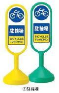 メッセージロードサイン【両面】 グリーン 駐輪場 【P125】 125G-52743GRN