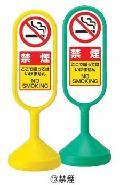 メッセージロードサイン【両面】 グリーン 禁煙 【P125】 125G-52753GRN