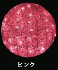 LEDグローボール LED-BALL-P-200 Ф200 ピンク