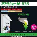 アドビューN(R35タイプ) W600-50K 昼白色 【連結金具セット付】