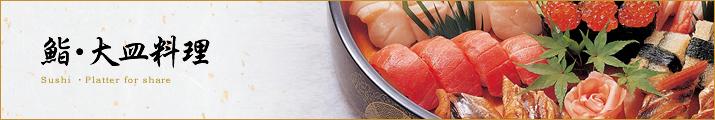 鮨・大皿料理