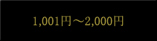 1,001円〜2,000円