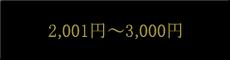 2,001円〜3,000円
