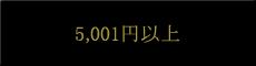 5,001円以上