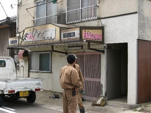 北名古屋市九ノ坪店舗・木造家屋解体工事