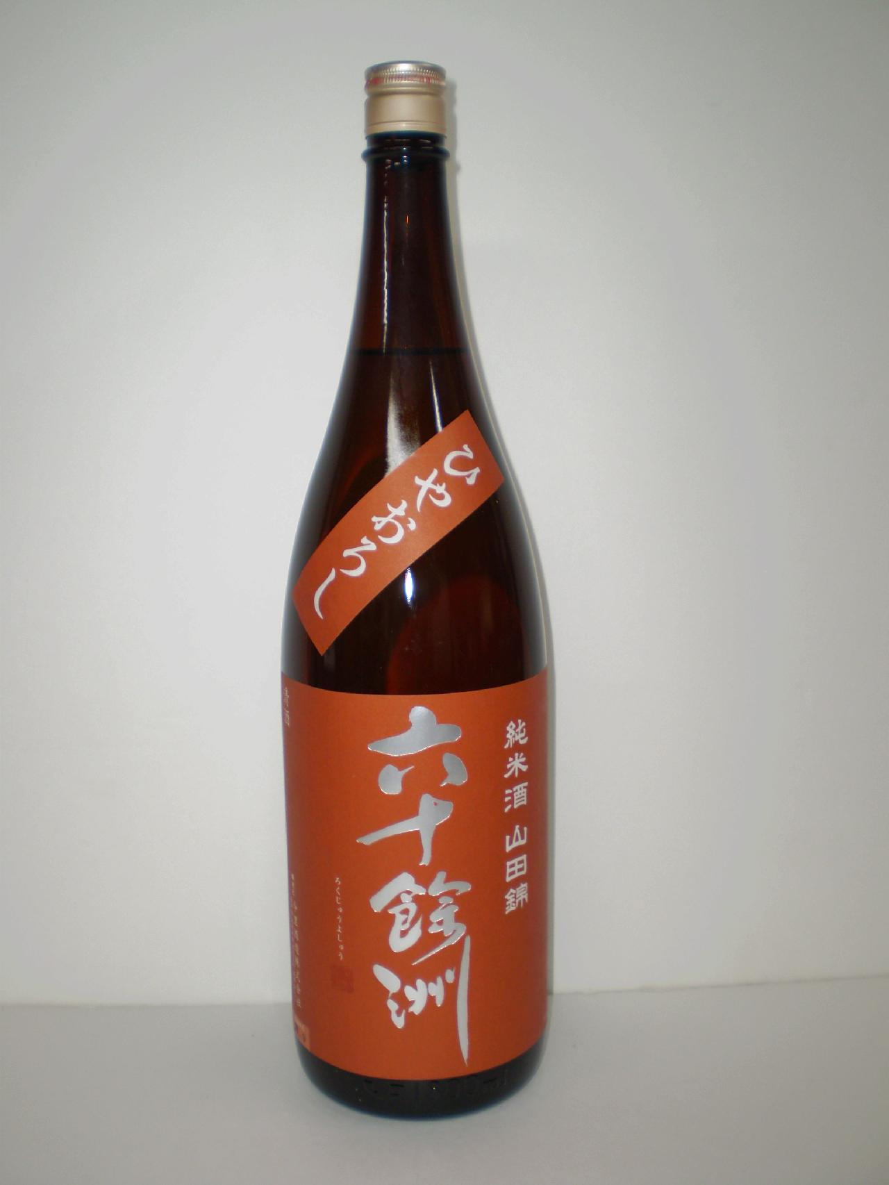 六十餘洲 純米ひやおろし 1800ml 今里酒造