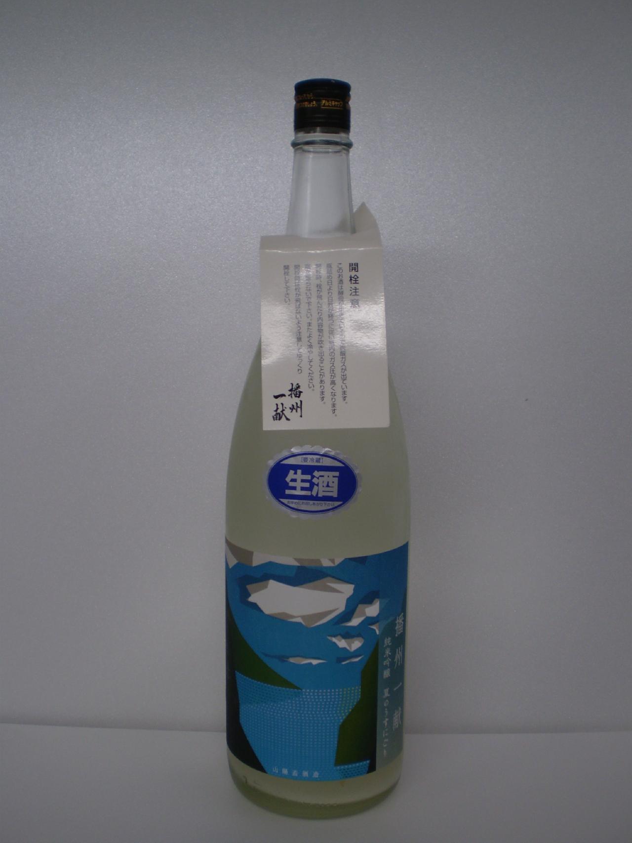 播州一献 純米吟醸 夏のうすにごり生 1800ml 山陽盃酒造