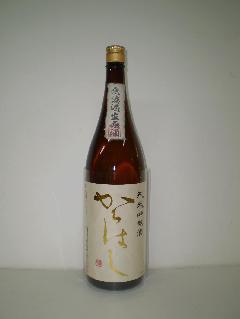 からはし 純米吟醸生原酒 1800ml ほまれ酒造