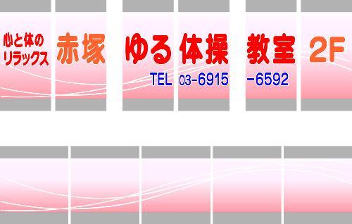 下赤塚にゆる体操教室オープン