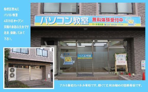 板橋区徳丸パソコン教室