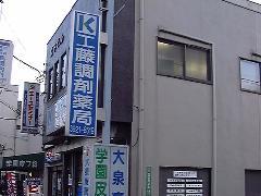 薬局の袖看板(東京都 板橋区)