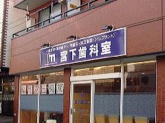 歯科医院の壁面看板(東京都 練馬区)