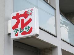 花屋さんの袖看板(東京都 北区)