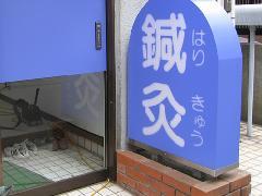 鍼灸院のスタンド看板(東京都 荒川区)