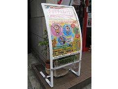 赤ちゃん筆センターのスタンド看板(東京都 板橋区)