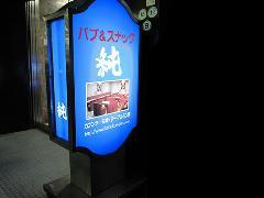 パブ・スナックのスタンド看板(東京都 豊島区)