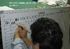 ホワイトボード書き文字