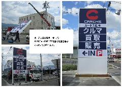 カーチス松本店オープン!