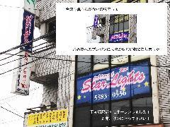 StarRigh様オープン