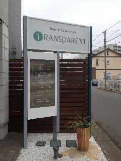 新所沢美容室入口横自立看板