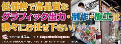 秋葉原のラジ館マガジンに広告掲載します。