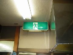 誘導灯交換