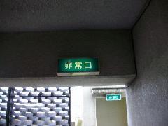 誘導灯本体交換事例
