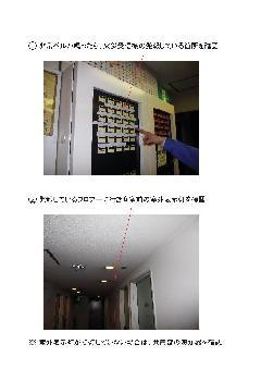 〜販売促進チラシ作成〜消防設備誤作動時の取り扱い説明書類作成事例
