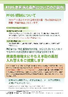 PFOS含有消火薬剤についてのご案内〜販売促進チラシ作成事例