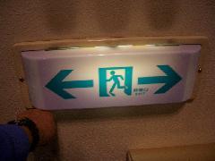 埋込み形誘導灯の交換方法を説明します。