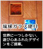 琉球ガラス建具