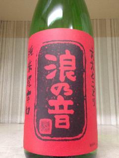 浪乃音 超辛口 純米 1.8L