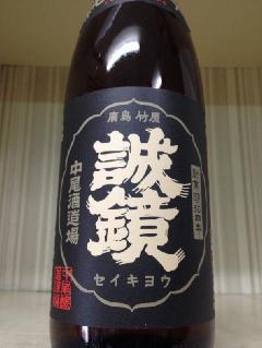 誠鏡 純米 超辛口 1.8L