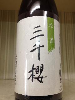 三千櫻 地酒 1.8L