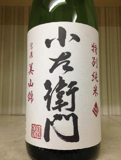 小左衛門 信濃美山錦 特別純米 1.8L