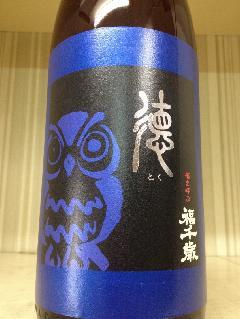 福千歳 徳 山廃純米吟醸 1.8L