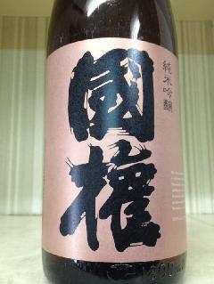国権 純米吟醸 銅ラベル 1.8L