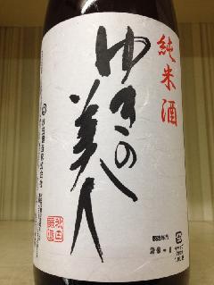ゆきの美人 純米 1.8L
