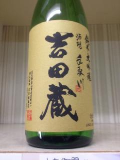 吉田蔵 精米45% 純米大吟醸 1.8L
